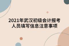 2021年武汉初级会计报考人员填写信息注意事项