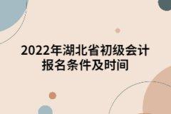 2022年湖北省初级会计报名条件及时间
