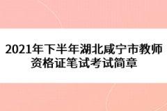 2021年下半年湖北咸宁市教师资格证笔试考试简章