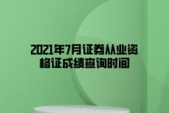 2021年7月证券从业资格证成绩查询时间