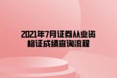 2021年7月证券从业资格证成绩查询流程