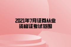 2021年7月证券从业资格证考试范围