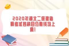 2020年湖北二级建造师考试各科目分数线均上调!