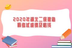 2020年湖北二级建造师考试成绩及格线