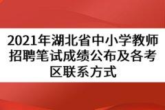2021年湖北省中小学教师招聘笔试成绩公布及各考区联系方式