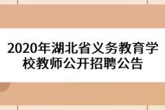 2020年湖北省义务教育学校教师公开招聘公告