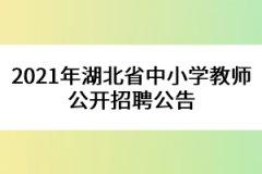 2021年湖北省中小学教师公开招聘公告