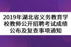 2019年湖北省义务教育学校教师公开招聘考试成绩公布及复查事项通知