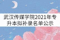武汉传媒学院2021年普通专升本拟补录名单公示